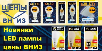 Новинки. LED лампы LightOffer. LED лампы Numina со скидкой 15%.